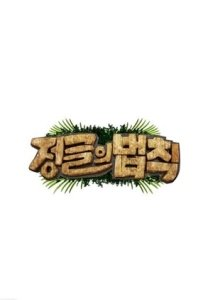 Law of the Jungle in Lost Jungle & Island (2019) photo