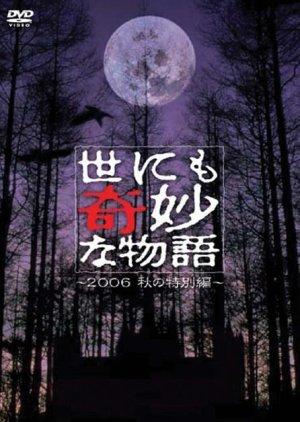 Yo nimo Kimyou na Monogatari: 2006 Fall Special (2006) poster