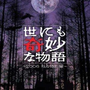 Yo nimo Kimyou na Monogatari: 2006 Fall Special (2006) photo