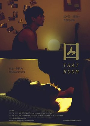 That Room