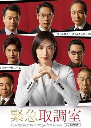 Kinkyu Torishirabeshitsu 3