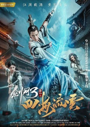 The Fate of Swordsman (2017) poster