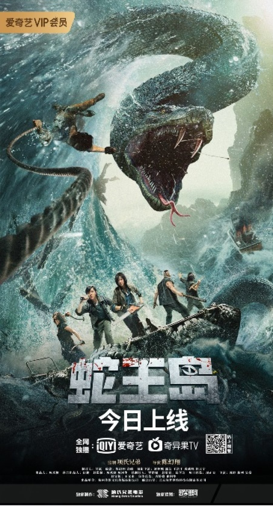 Nonton dan download Streaming Film The Island of Snake King (She Wang Dao) (2021) Subtitle Indonesia full movie
