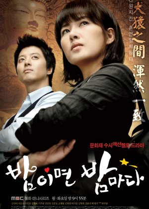 When It's At Night (2008) poster