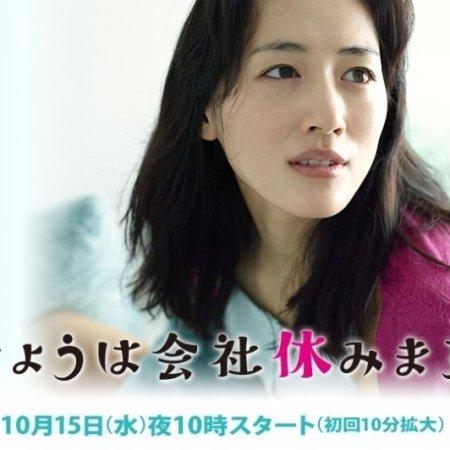 Kyou wa Kaisha Yasumimasu (2014) photo