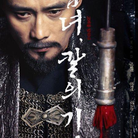 Memories of the Sword (2015) photo