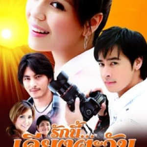 Ruk Nee Kiang Tawan (2009) photo
