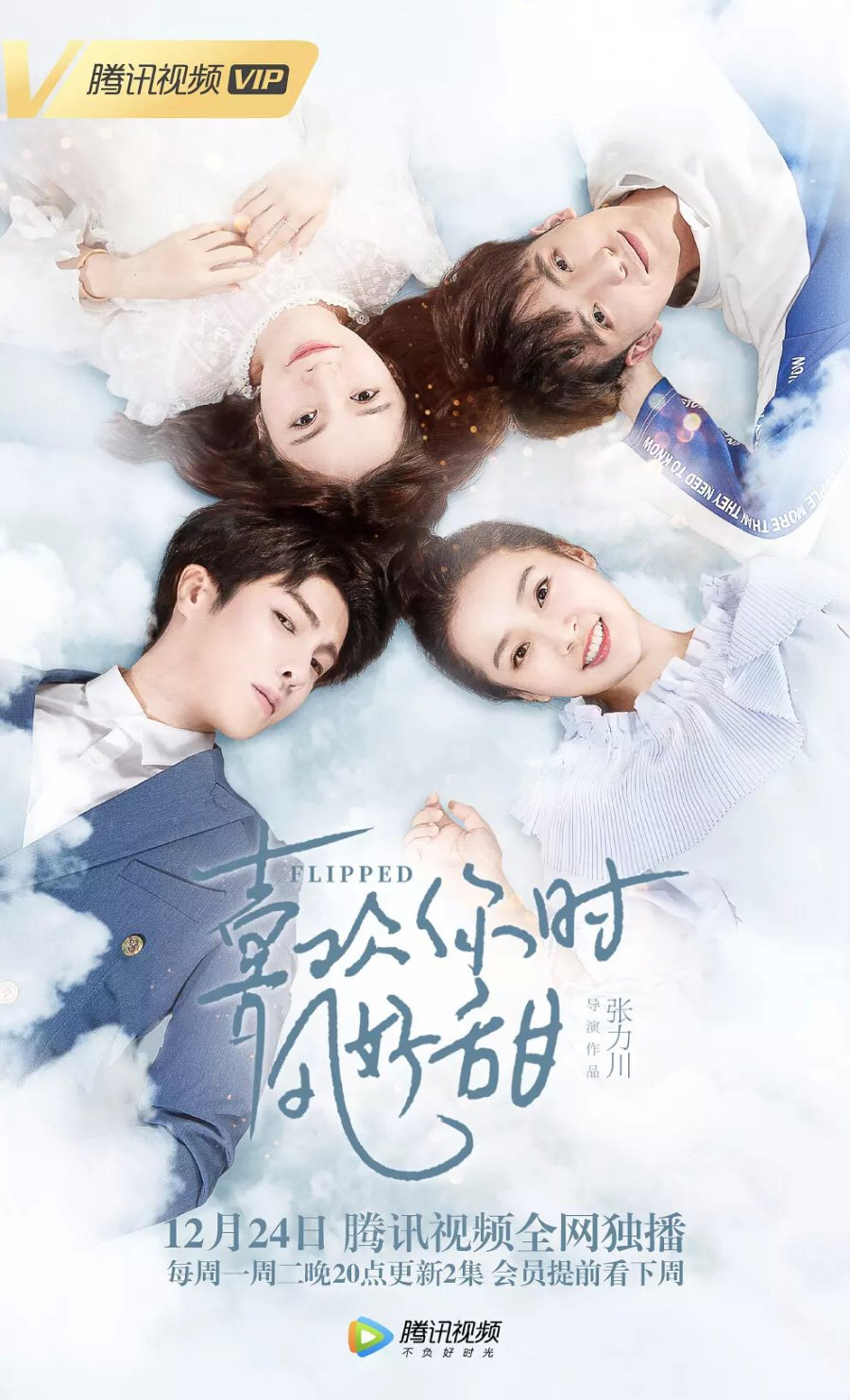 Flipped promotional banner, two women and two men lie next to each other in snow/clouds