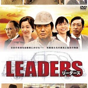 LEADERS (2014) photo
