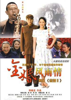 Golden Marriage 2 (2010) poster