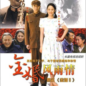 Golden Marriage 2 (2010) photo