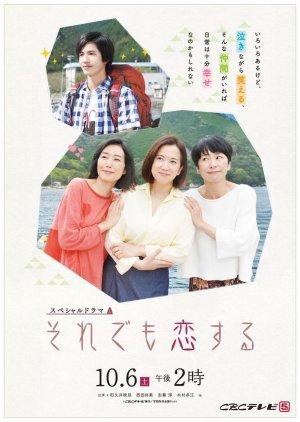 Soredemo Koi Suru (2018) poster