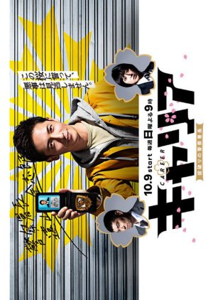 Career (2016) Batch Subtitle Indonesia