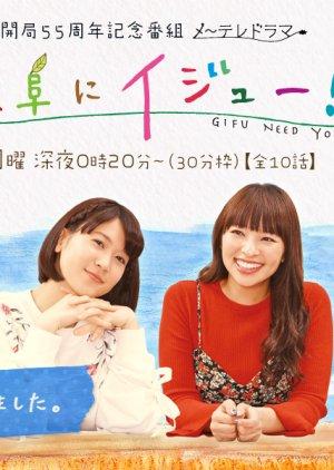 Gifu Need You