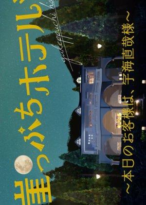 Gakeppuchi Hotel: Today's guest is Mr. Naoya Ukai (2018) poster