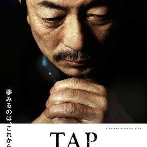 Tap: The Last Show (2017) photo