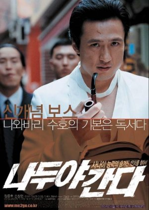 A Wacky Switch (2004) poster