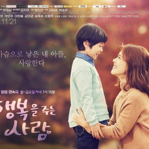Person Who Gives Happiness (2016) photo