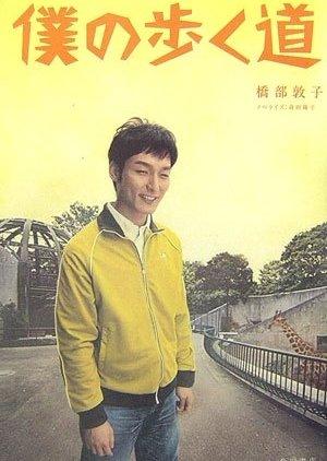 Boku no Aruku Michi (2006) poster