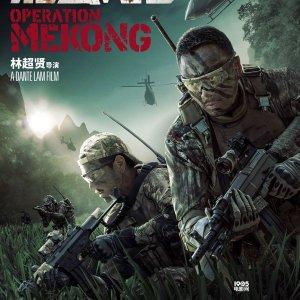 Operation Mekong (2016) photo