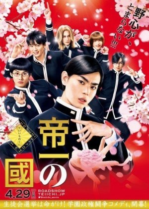 Teiichi's Country (2017) poster
