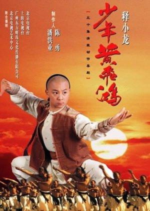 Shao Nian Huang Fei Hong