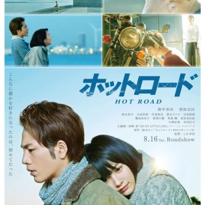 Hot Road (2014) photo