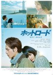 REC: Shojo Movies