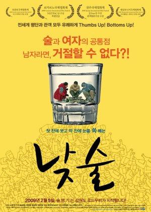 Daytime Drinking (2009) poster