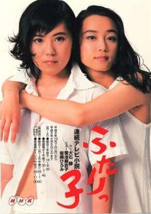 Futarikko (1996) poster