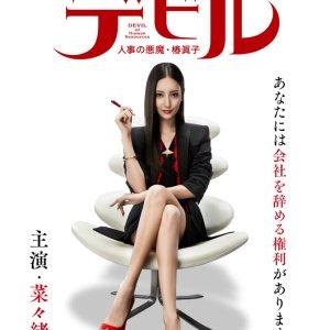Miss Devil: HR's Devil Mako Tsubaki