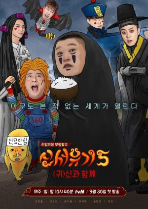New Journey to The West: Season 5 (2018)