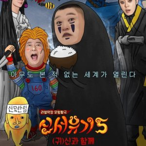 New Journey to The West: Season 5