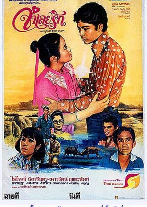 Jam Loey Rak (1978) poster