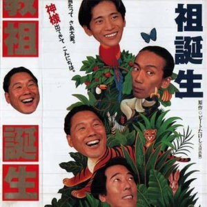 Many Happy Returns (1993) photo