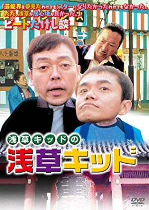 Asakusa Kid (2002) poster
