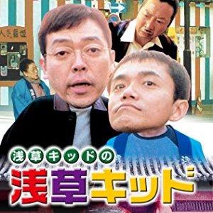 Asakusa Kid (2002) photo