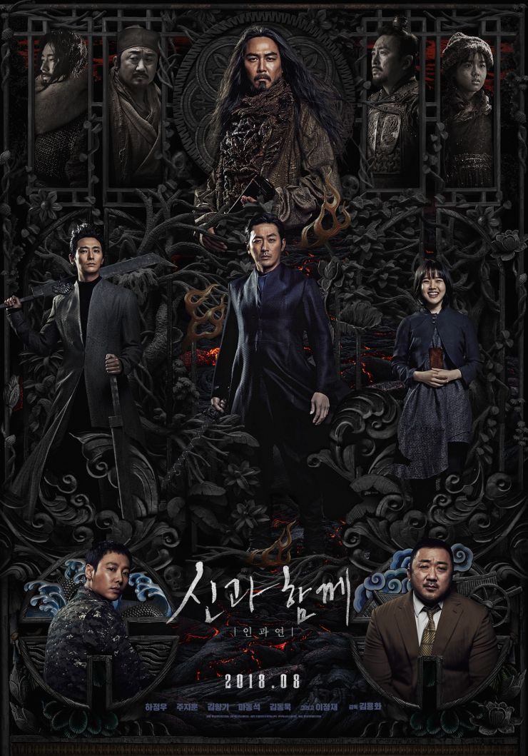 Along With the Gods: The Last 49 Days (2018) Subtitle Indonesia