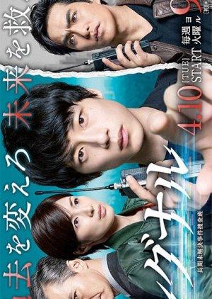 Основной постер сериала Сигнал