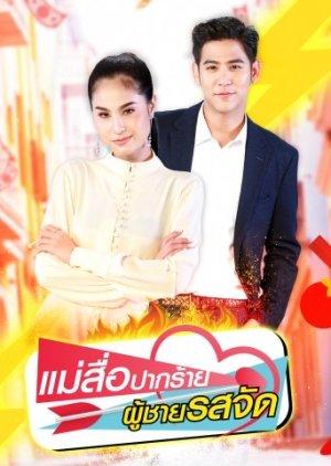 Mae Sue Bpak Rai Poo Chai Rot Jat