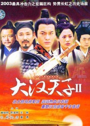 Da Han Tian Zi 2: Han Wu Xiong Feng (2004) poster