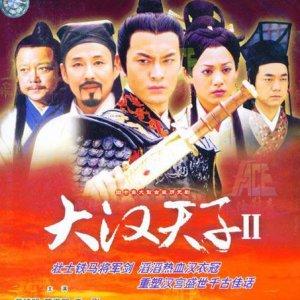Da Han Tian Zi 2: Han Wu Xiong Feng (2004) photo