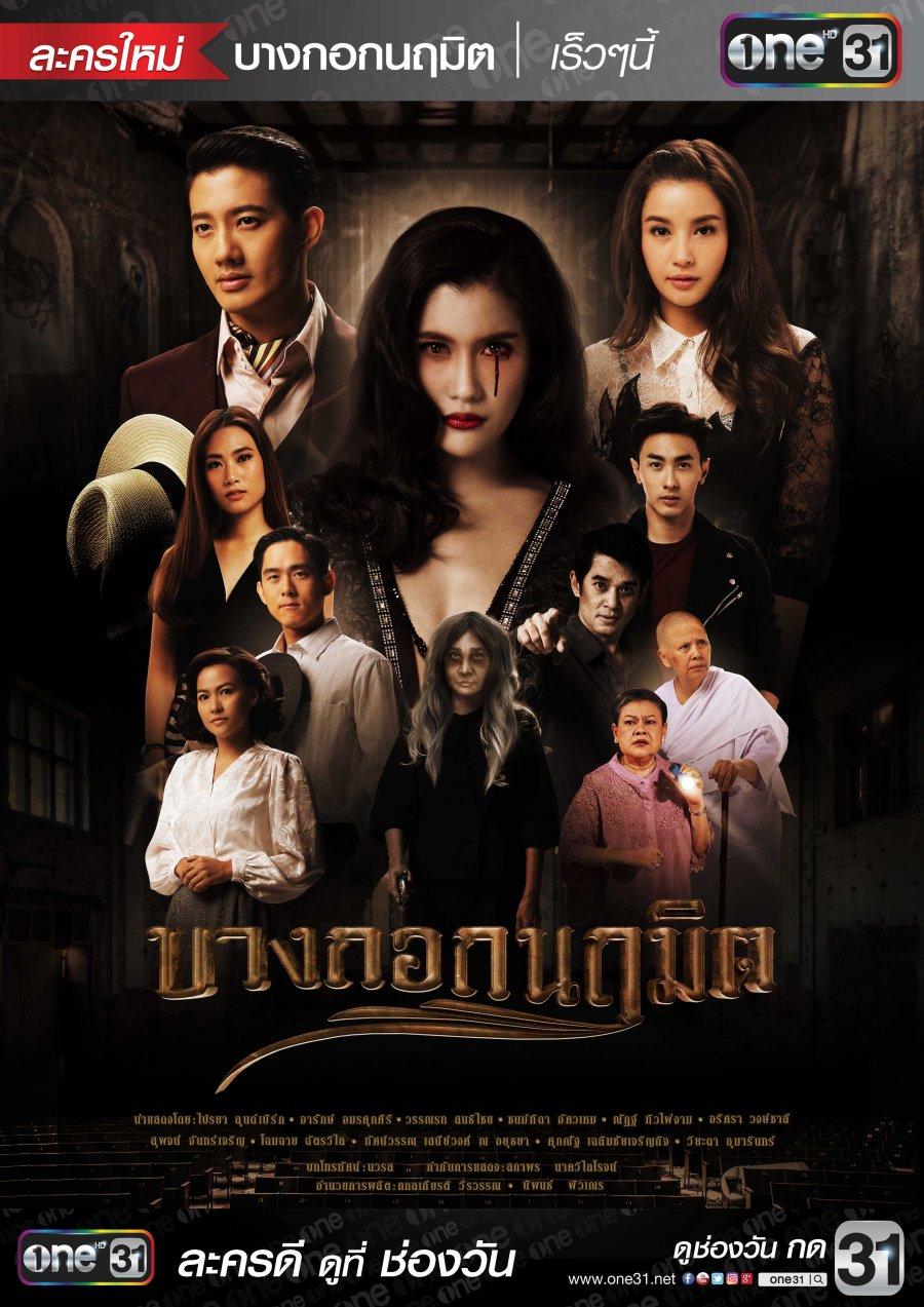 yEeDBf - Бангкокский призрак ✦ 2018 ✦ Таиланд