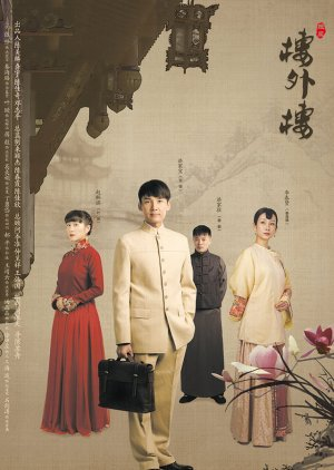 Lou Wai Lou (2018) poster