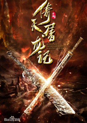 Heavenly Sword and Dragon Slaying Sabre