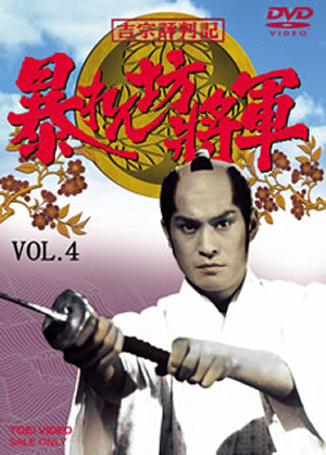 Abarenbo Shogun: Season 4