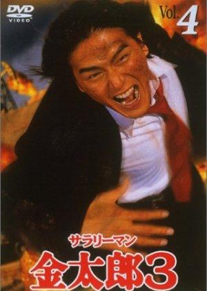 Salaryman Kintaro 3 (2002) poster