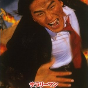 Salaryman Kintaro 3 (2002) photo