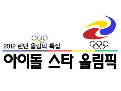 2012 Idol Star Olympics Championships (2012) poster