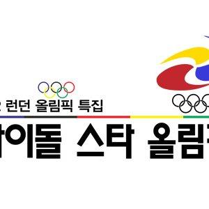 2012 Idol Star Olympics Championships (2012) photo